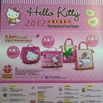 Sponge Bob, Hello Kitty and Doraemon Mooncakes by Good Chen