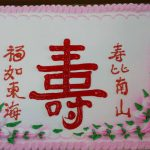 Beautiful Chinese Custom Cakes: Longevity and Auspicious Wishes thumbnail