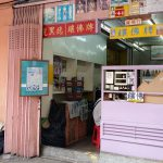Mole removal Services & Amulet casing in KL Chinatown (Jalan Sultan) thumbnail