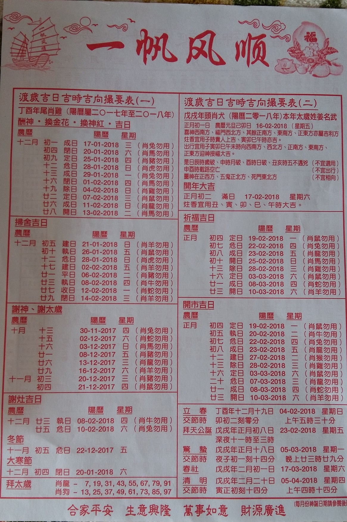 Chinese lunar calendar full moon and new moon dates - Visit Malaysia
