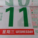 Chinese lunar calendar full moon and new moon dates thumbnail