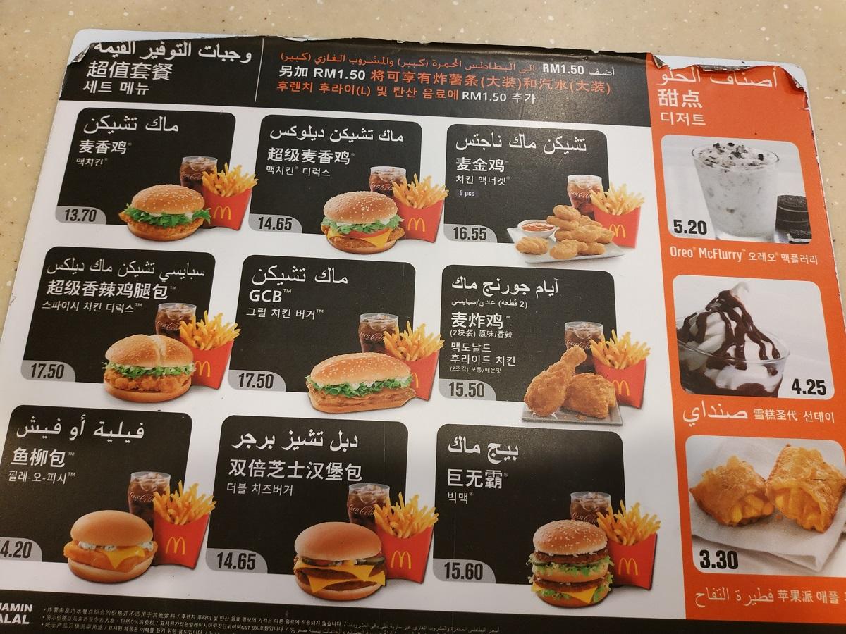 McDonalds Menu in KLIA