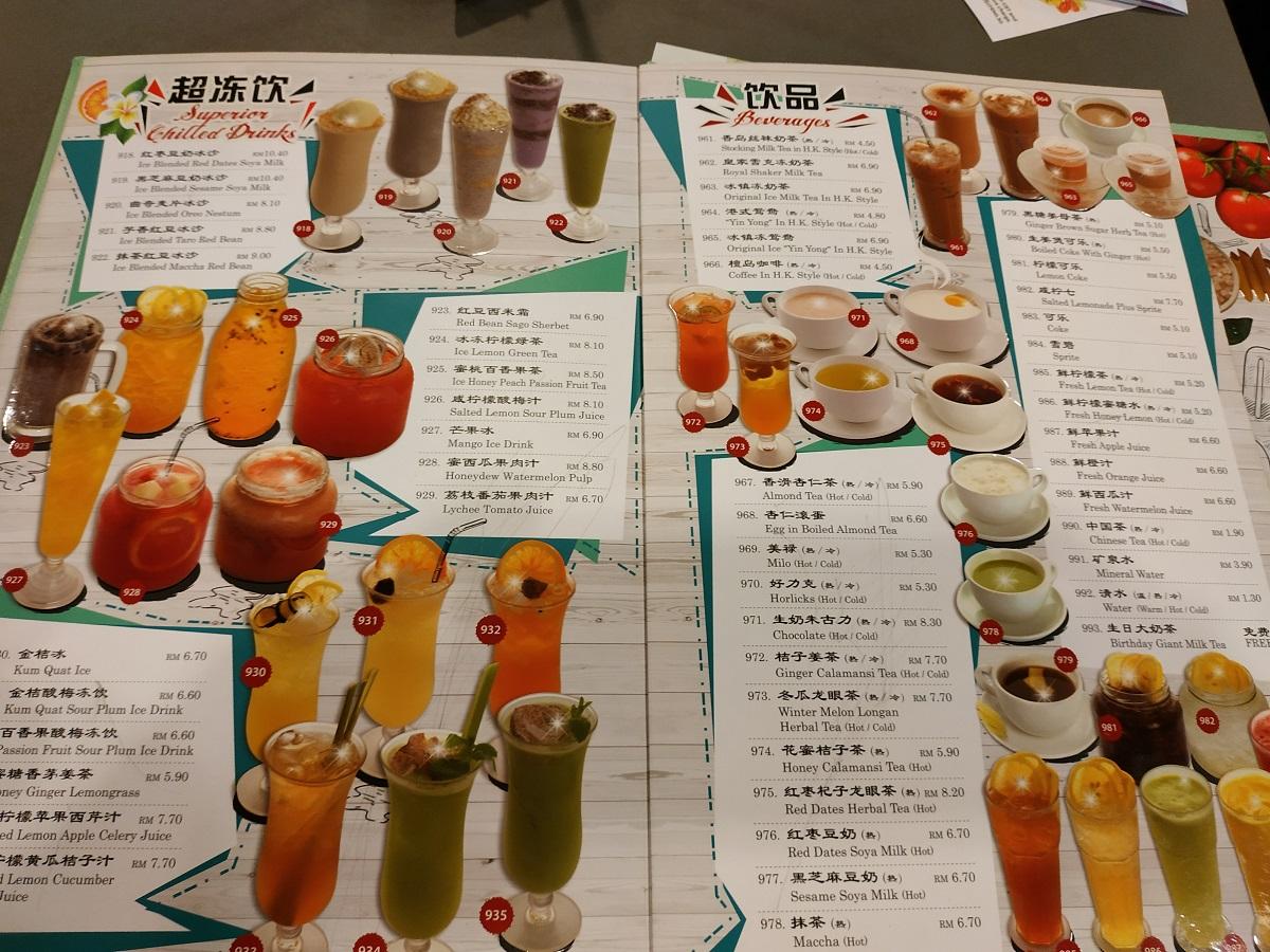 Wong Kok Char Chan Teng 旺角茶餐厅 menu